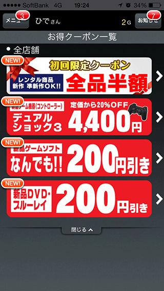 geo11_coupon