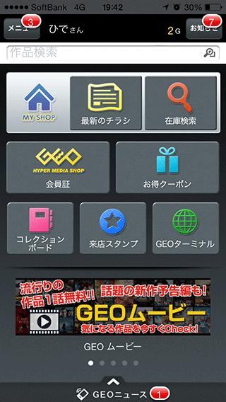 geoapp_top