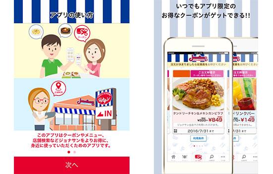 jonathan-app02