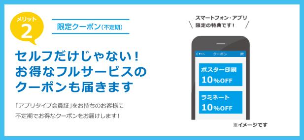 kinkos-app02
