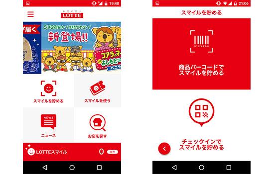 lotte-app01