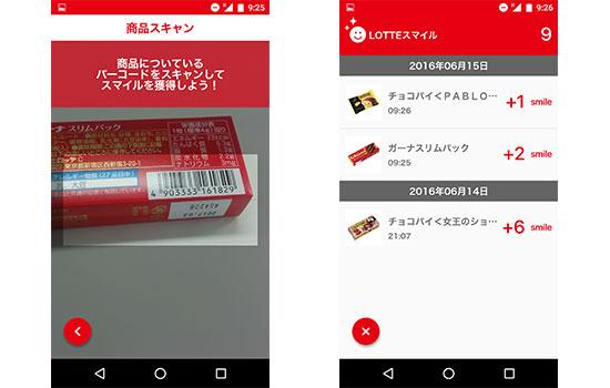 lotte-app02
