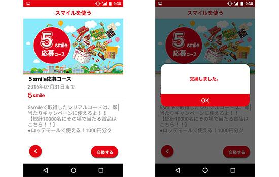 lotte-app04