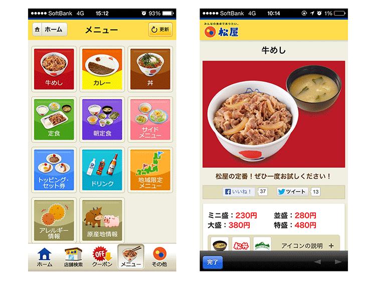 matsuyaapp_menu