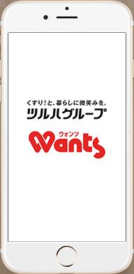 ウォンツ アプリ