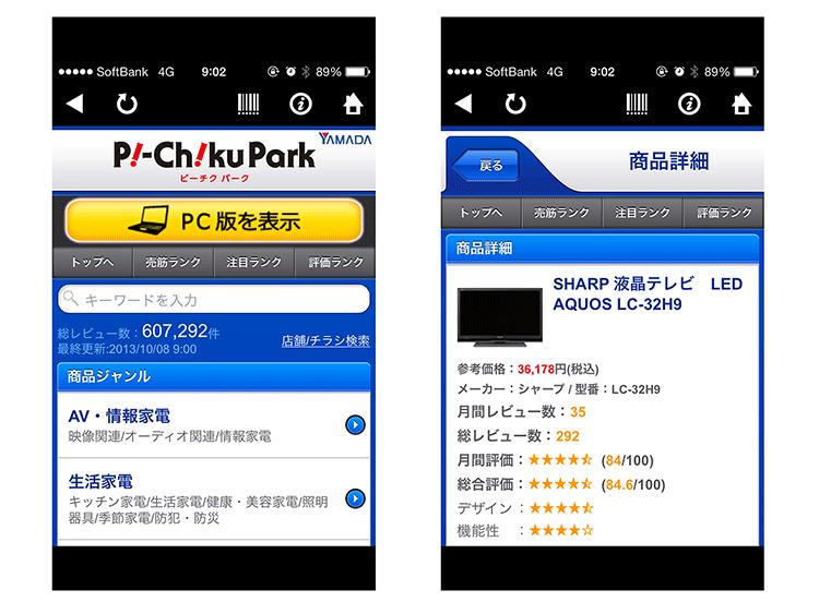 ヤマダ電機公式アプリ pi-chiku-pa-ku