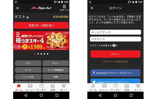 pizahut-app01