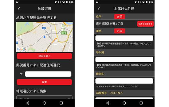 pizahut-app02