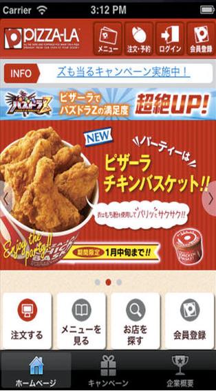 ピザーラ 偽アプリ トップ画面