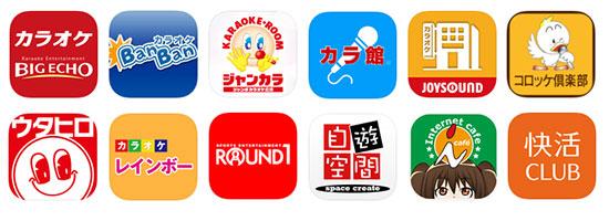 自社ポイントカードアプリ カラオケ・漫画喫茶