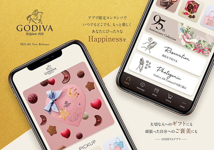 ゴディバ公式アプリ