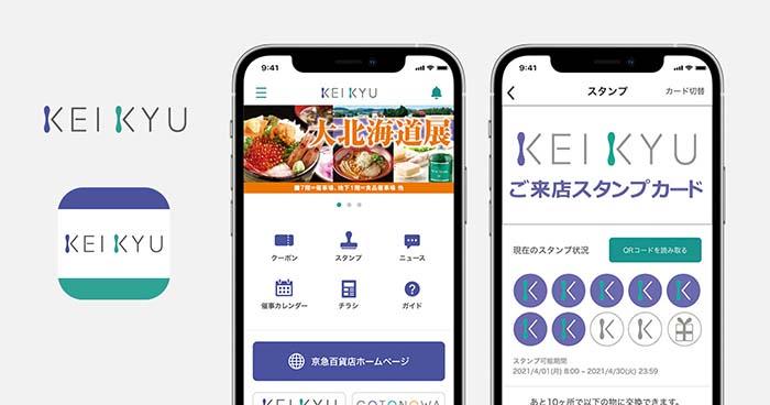 京急百貨店アプリ