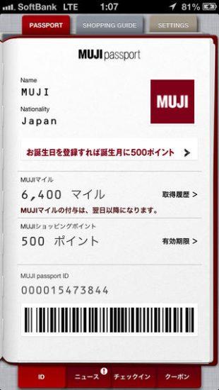 MUJIパスポートアプリ トップ画面