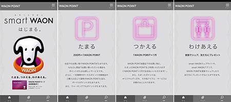 smartwaon-app-m