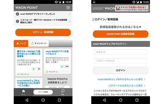 smartwaon-app01