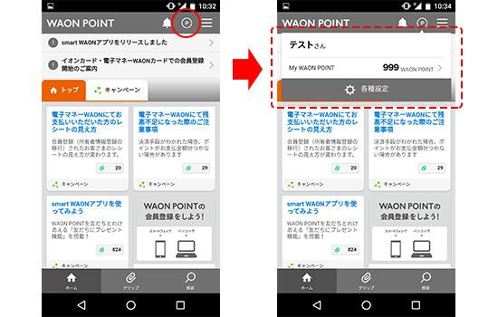 smartwaon-app02