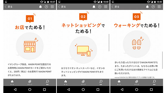 smartwaon-app03