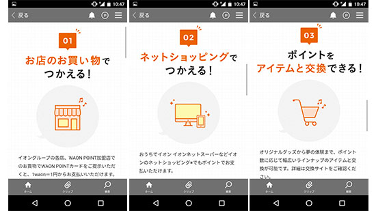 smartwaon-app04