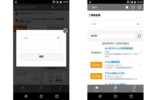 smartwaon-app05