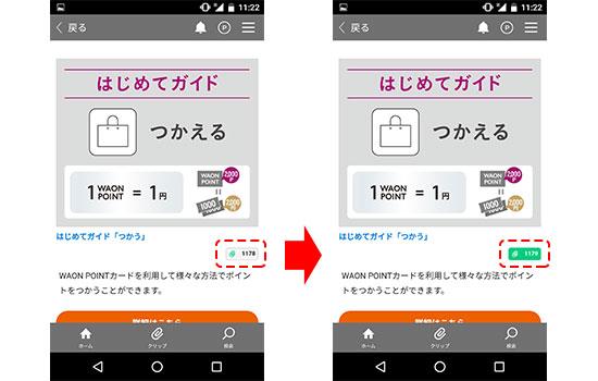 smartwaon-app06
