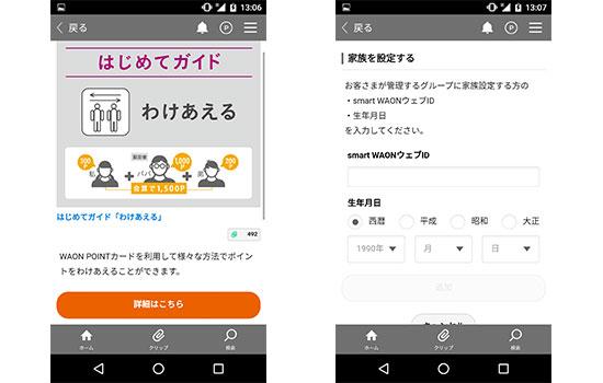 smartwaon-app07