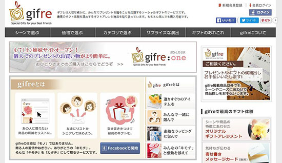 social-gift006