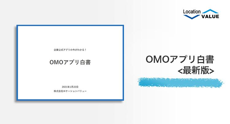 OMOアプリ白書 -最新版-