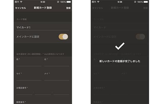 starbaucks-app08