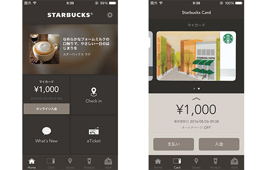 starbaucks-app09
