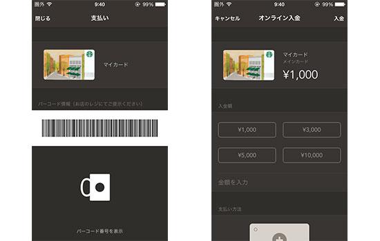 starbaucks-app10