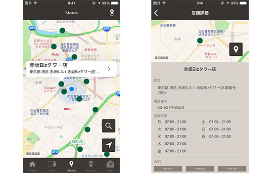 starbaucks-app11
