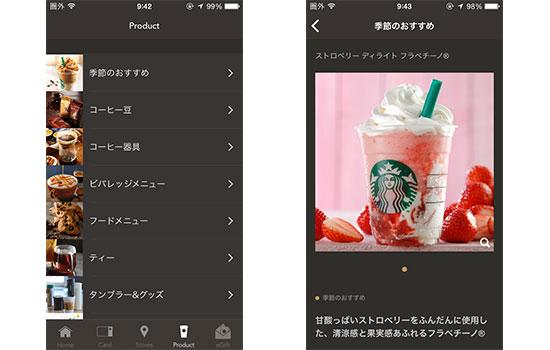 starbaucks-app12