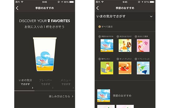 starbaucks-app13