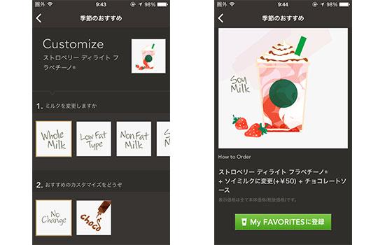 starbaucks-app14