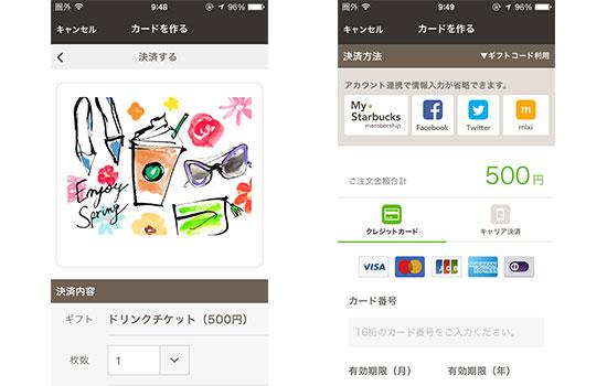 starbaucks-app15