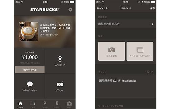 starbaucks-app16