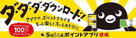 suica-point-app-m
