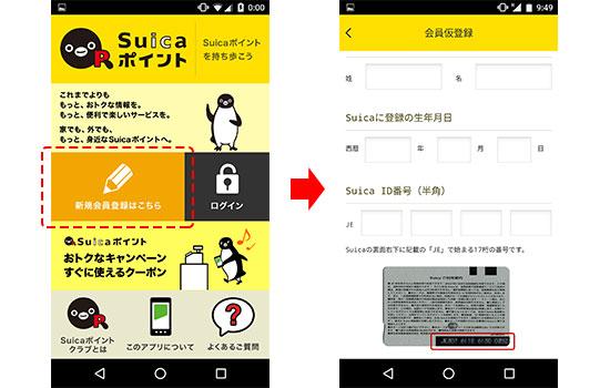suica-point-app01