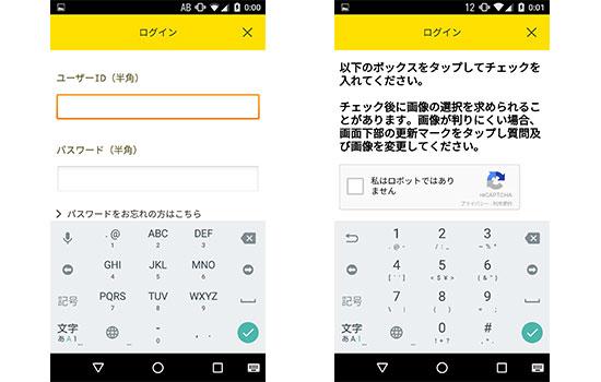 suica-point-app02
