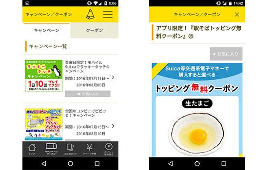 suica-point-app05