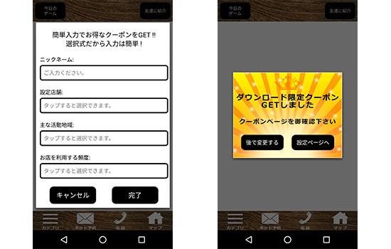 toritetsu-app01