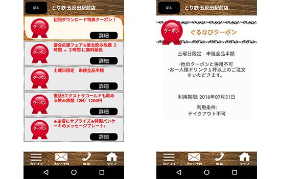 toritetsu-app02