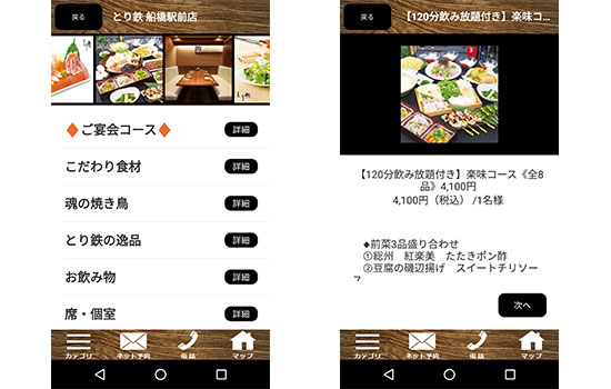 toritetsu-app03