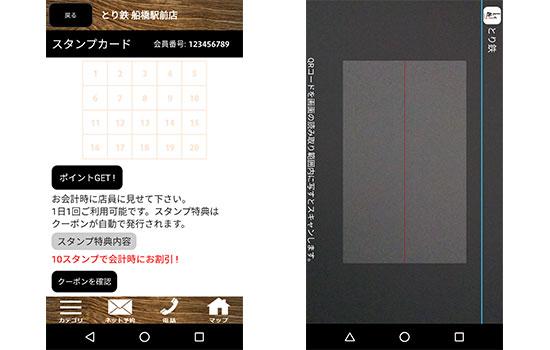 toritetsu-app04