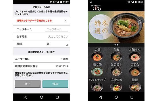 tsurutontan-app01