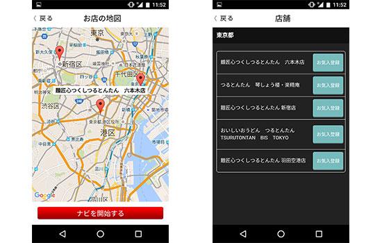 tsurutontan-app02