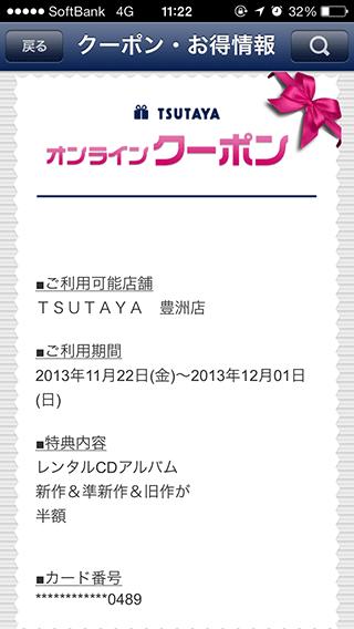 TSUTAYAアプリ 店舗別クーポン
