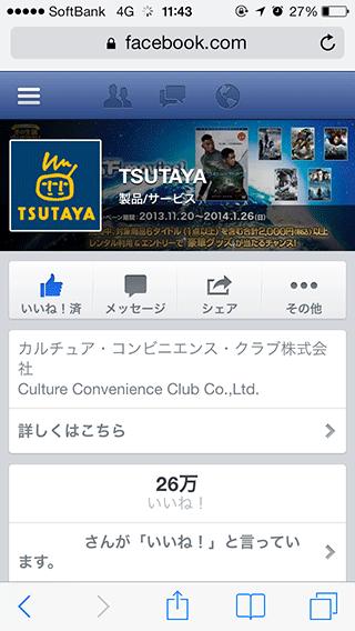TSUTAYAアプリ facebook