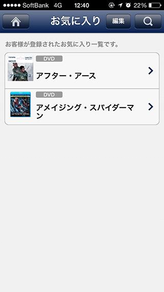 TSUTAYAアプリ お気に入り