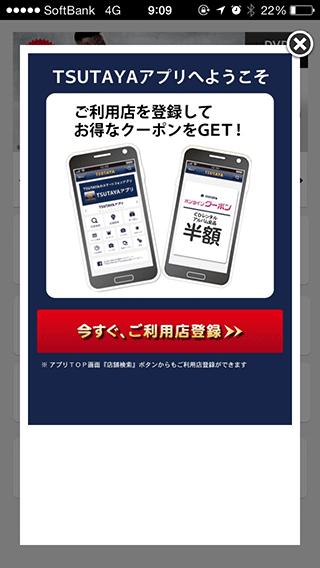 TSUTAYAアプリ ご利用店舗登録